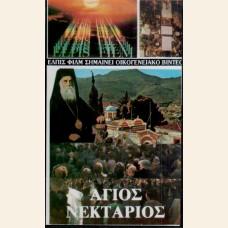 ΑΓΙΟΣ ΝΕΚΤΑΡΙΟΣ