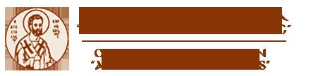Ορθόδοξον Ίδρυμα ''Ο Απόστολος Βαρνάβας''